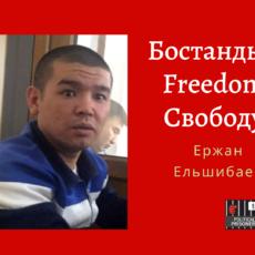 Ержан Ельшибаев
