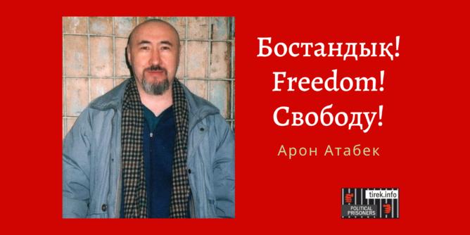 Арон Атабек