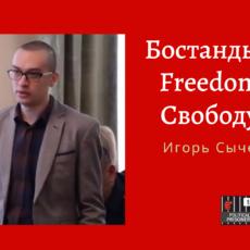 Игорь Сычёв