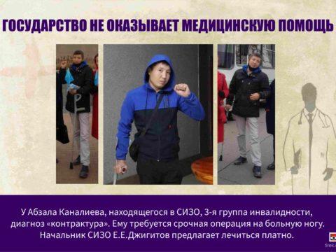 Каналиев Абзал жалоба