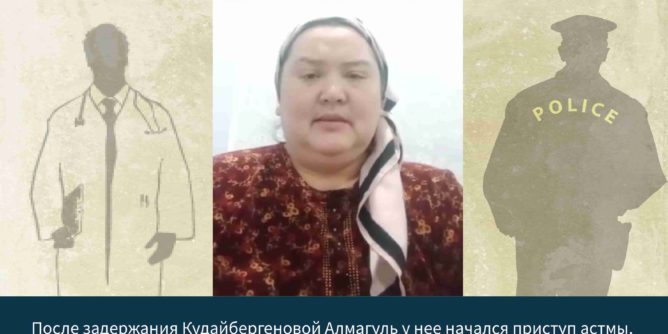 кудайбергенова алмагуль 28 февраля 2021